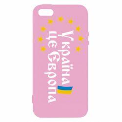 Чохол для iphone 5/5S/SE Це Європа
