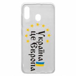 Чохол для Samsung A20 Це Європа