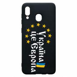 Чохол для Samsung A30 Це Європа