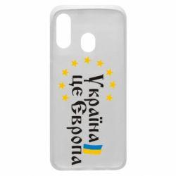 Чохол для Samsung A40 Це Європа