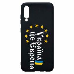 Чохол для Samsung A70 Це Європа