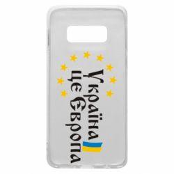 Чохол для Samsung S10e Це Європа