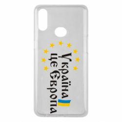Чохол для Samsung A10s Це Європа