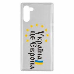 Чохол для Samsung Note 10 Це Європа