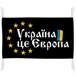 Прапор Це Європа
