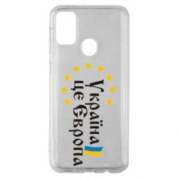 Чохол для Samsung M30s Це Європа