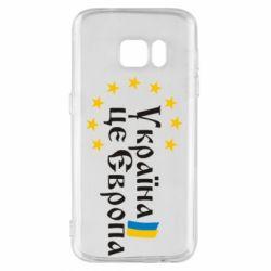 Чохол для Samsung S7 Це Європа