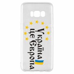 Чохол для Samsung S8 Це Європа