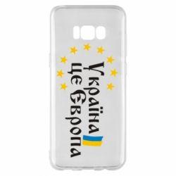 Чохол для Samsung S8+ Це Європа
