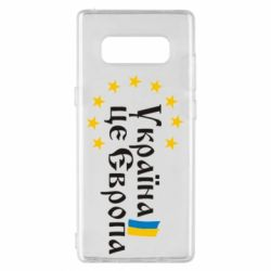 Чохол для Samsung Note 8 Це Європа