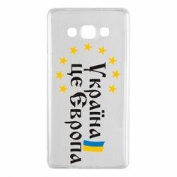 Чохол для Samsung A7 2015 Це Європа