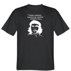 Чоловіча футболка Che Guevara