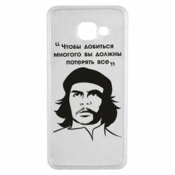 Чохол для Samsung A3 2016 Che Guevara