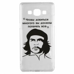 Чохол для Samsung A5 2015 Che Guevara