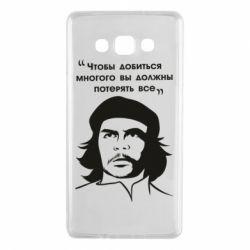 Чохол для Samsung A7 2015 Che Guevara