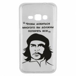 Чохол для Samsung J1 2016 Che Guevara