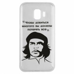 Чохол для Samsung J2 2018 Che Guevara
