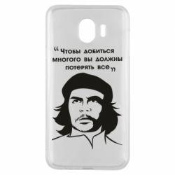Чохол для Samsung J4 Che Guevara