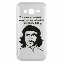 Чохол для Samsung J5 2015 Che Guevara