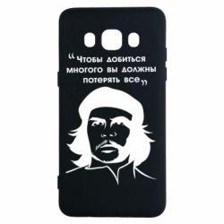 Чохол для Samsung J5 2016 Che Guevara