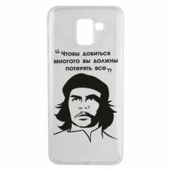 Чохол для Samsung J6 Che Guevara