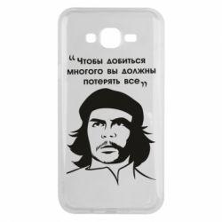Чохол для Samsung J7 2015 Che Guevara