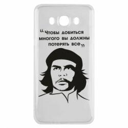 Чохол для Samsung J7 2016 Che Guevara