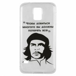 Чохол для Samsung S5 Che Guevara