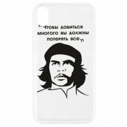 Чохол для iPhone XR Che Guevara