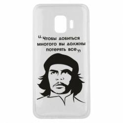 Чохол для Samsung J2 Core Che Guevara