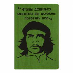 Блокнот А5 Che Guevara