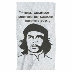 Рушник Che Guevara