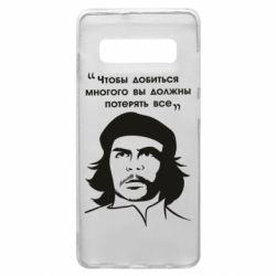 Чохол для Samsung S10+ Che Guevara