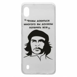 Чохол для Samsung A10 Che Guevara