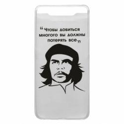 Чохол для Samsung A80 Che Guevara