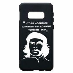 Чохол для Samsung S10e Che Guevara