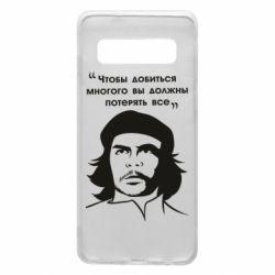 Чохол для Samsung S10 Che Guevara