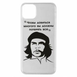 Чохол для iPhone 11 Pro Max Che Guevara