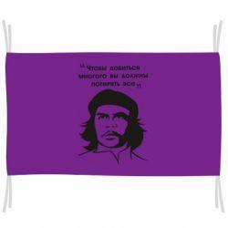 Прапор Che Guevara