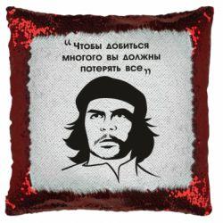 Подушка-хамелеон Che Guevara