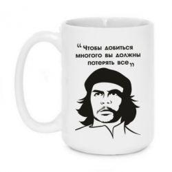 Кружка 420ml Che Guevara