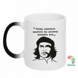 Кружка-хамелеон Che Guevara