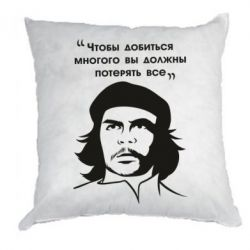 Подушка Che Guevara