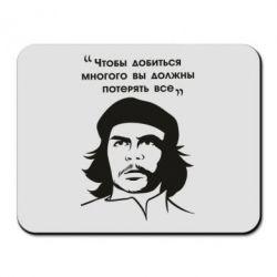 Килимок для миші Che Guevara
