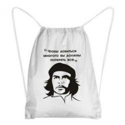 Рюкзак-мішок Che Guevara