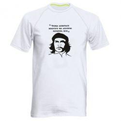Чоловіча спортивна футболка Che Guevara