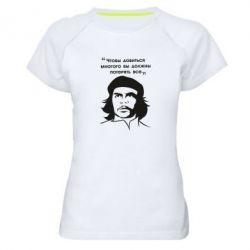 Жіноча спортивна футболка Che Guevara