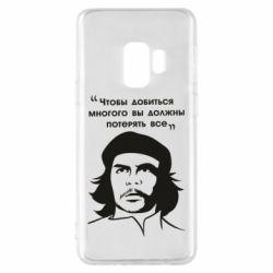 Чохол для Samsung S9 Che Guevara