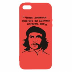 Чохол для iphone 5/5S/SE Che Guevara