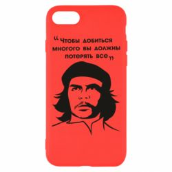 Чохол для iPhone 8 Che Guevara